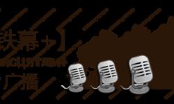 【铁幕+】广播第二十二期--聊聊五月份公布的消息