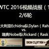 WTC2016视频战报解说(1)
